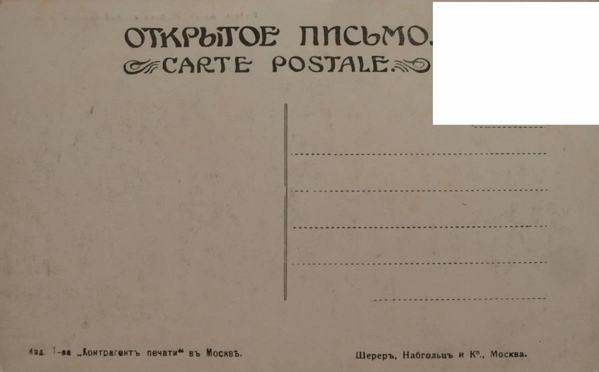 Прииск на Май-Калгане, оборот открытки
